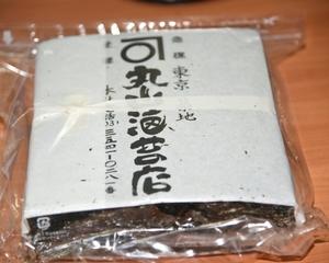 日本燒海苔 (日本焼のり)